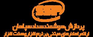 شرکت فنی مهندسی پردازش هوشمند سداد سپاهان